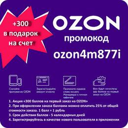 Подарочные сертификаты, карты, купоны - Промокод Озон: ozon4m877i, 0