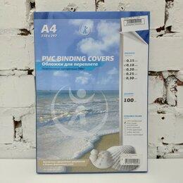 Расходные материалы для брошюровщиков - Обложки ПВХ А4, 0,18мм, прозрачные/синие (100), 0