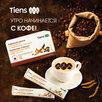 Кофейный напиток растворимый с кордицепсом по цене 1080₽ - Ингредиенты для приготовления напитков, фото 1