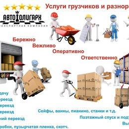Без специальной подготовки - Услуги грузчиков, разнорабочих, упаковщиков, монтажников и т.д., 0