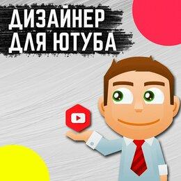 Дизайнер - Дизайнер/монтажер для ютуба (ПРЕВЬЮ), 0