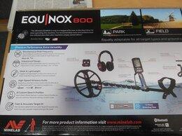 Металлодетекторы - Minelab equinox 800, 0