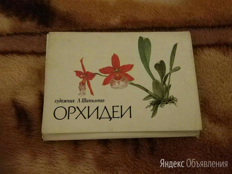 """Набор открыток,, Орхидеи"""".СССР. по цене 500₽ - Открытки, фото 0"""