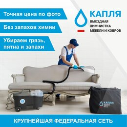 Без специальной подготовки - Химчистка мягкой мебели, диванов, матрасов, ковров, кресел., 0