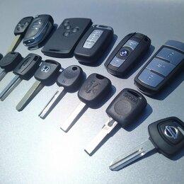 Дизайн, изготовление и реставрация товаров - Изготовление автомобильных ключей, восстановление при утере., 0