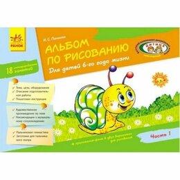 Электронные книги - Ранок Д19843Р Альбом по рисованию Альбом по рисованию детям 6 лет Часть-1, 0