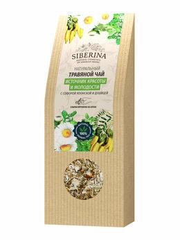 """Продукты - SIBERINA Травяной чай """"Источник красоты и…, 0"""