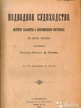 Техническая литература - Подводное судоходство. Голов Д. А., 1905, 0