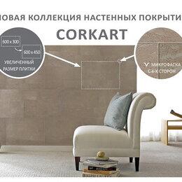 Подарочные сертификаты, карты, купоны - Пробковые стены Corkart 386с ZO x, 0