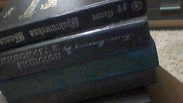 Художественная литература - книги-библия в подарок, 0
