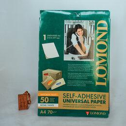 Бумага и пленка - Самоклеящаяся бумага Lomond 2100005, 0