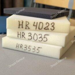 Комплектующие - Поролон высокоэластичный HR, 0