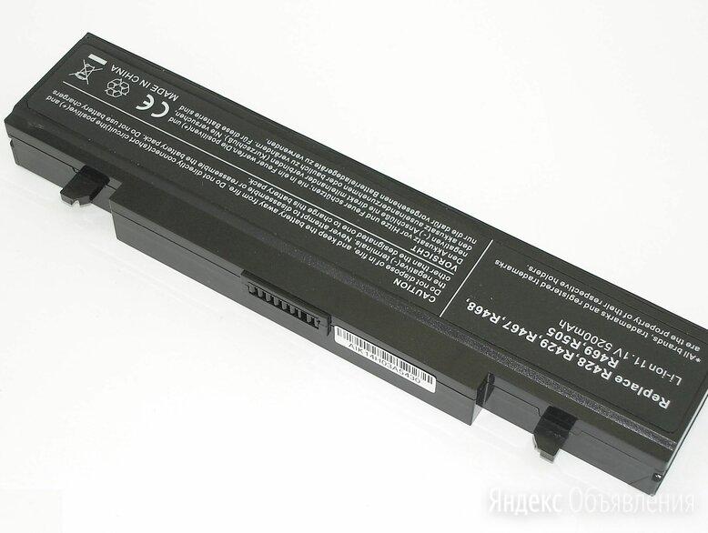 Аккумулятор для ноутбука Samsung NP-R428 по цене 1300₽ - Аксессуары и запчасти для ноутбуков, фото 0