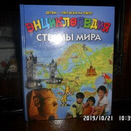 Словари, справочники, энциклопедии - детские энциклопедии, 0