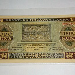 Банкноты - Хорватия (1943), 0