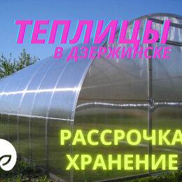 Теплицы и каркасы - Теплицы в Дзержинске, 0