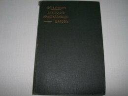 Антикварные книги - Артемьев ДН. Метод кристаллизации…, 0