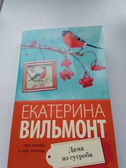 Художественная литература - Е. Вильмонт - 2 книги, новые, 0