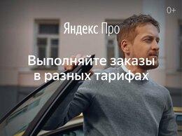 Водитель - Водитель на личном автомобиле, 0