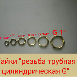 Шайбы и гайки -  Гайки латунные трубная цилиндрическая резьба G, 0