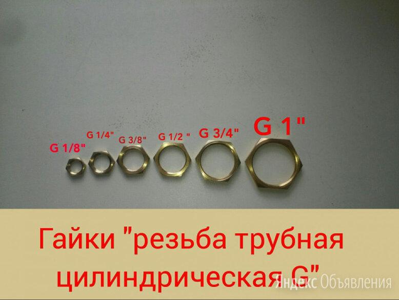 Гайки латунные трубная цилиндрическая резьба G по цене 149₽ - Шайбы и гайки, фото 0