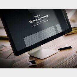 IT, интернет и реклама - Создание и продвижение сайта, 0