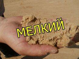 Строительные смеси и сыпучие материалы - Песок 0.2 мм, 0