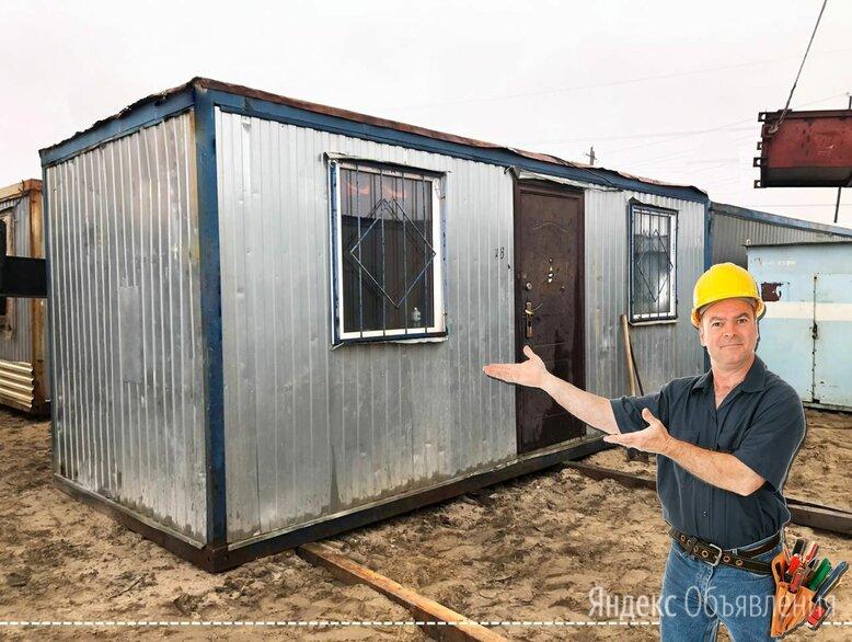 Бытовка строительная 6х2.4х2.4 по цене 5000₽ - Готовые строения, фото 0