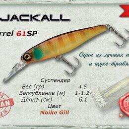 Приманки и мормышки - Jackall Squirrel 61SP noike gill, 0