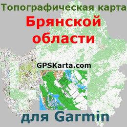 Карты и программы GPS-навигации - Брянская область v2.0 для Garmin (IMG), 0