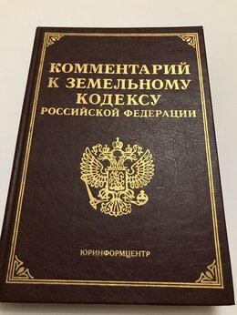 Юридическая литература - Комментарий к земельному кодексу РФ, 0
