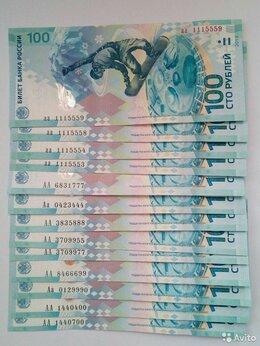 Банкноты - 100 рублей Сочи красивые номера, 0