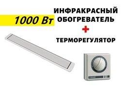 Обогреватели - Инфракрасный обогреватель Almac ИК 11 +…, 0