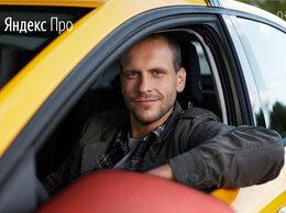 Водитель - водитель на личном авто , 0