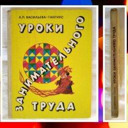 Детская литература - «Уроки занимательного труда» 1979 г., 0