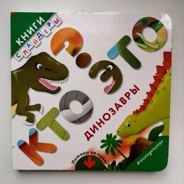 Детская литература - Книга слайдер новая Динозавры, 0