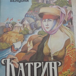 "Художественная литература - ""Катрин"" Жюльетты Бенцони, 0"