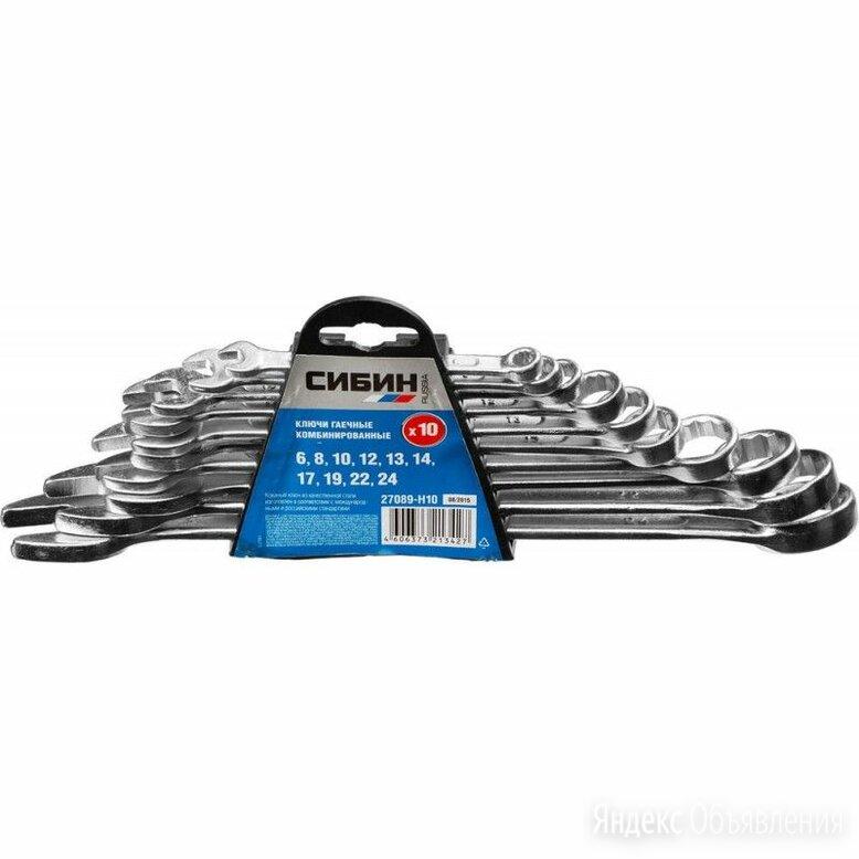 Набор ключей комбинированных гаечных 6-24мм 10шт Сибин по цене 809₽ - Наборы инструментов и оснастки, фото 0