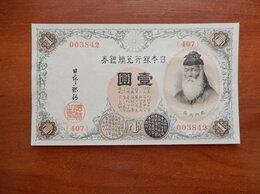Банкноты - ЯПОНИЯ 1 йена 1916 г., 0
