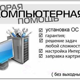 Ремонт и монтаж товаров - Скорая Компьютерная Помощь, 0