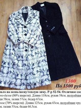 Пальто - Шерстяные пальто 52-54, 0