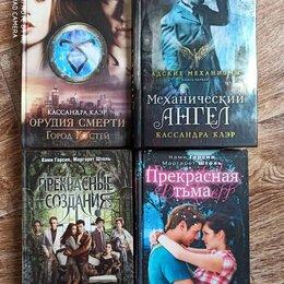 Художественная литература - Книги продаю, 0