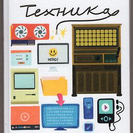 Детская литература - Кондратенко. Техника, детская книга. Электроника, компьютеры, телефоны, 0