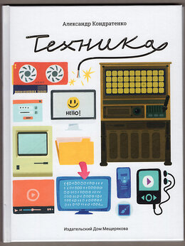 Детская литература - Кондратенко. Техника, детская книга.…, 0