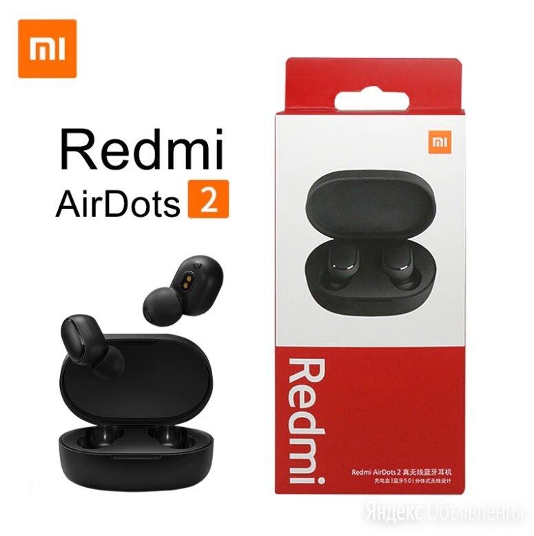 Наушники Xiaomi Redmi Airdots 2 оригинал по цене 1099₽ - Наушники и Bluetooth-гарнитуры, фото 0