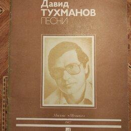 Искусство и культура - Давид Тухманов. Песни., 0