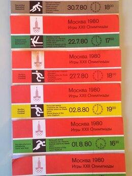 Билеты - Билеты Олимпиада 1980 - 4 шт., 0