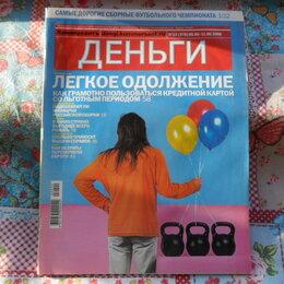 """Журналы и газеты - Журнал """"Деньги"""" № 22 (578)  -   05.06-11.06. 2006 г., 0"""