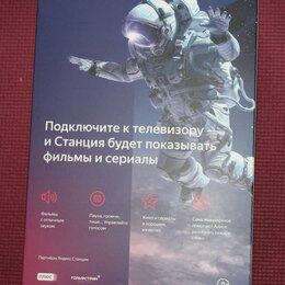 Упаковочные материалы - Коробка фирменная для колонки Яндекс.Станция, 0