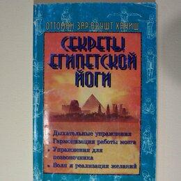 Астрология, магия, эзотерика - Секреты Египетской Йоги. Книга эзотерики, 0